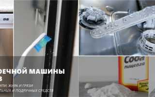 Как промывать посудомоечную машину