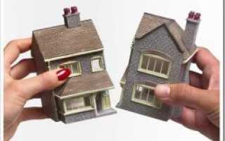 Как продать или разменять квартиру