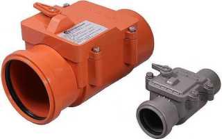 Как правильно установить обратный клапан на канализацию