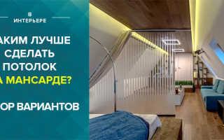 Как оформить потолок мансарды фото