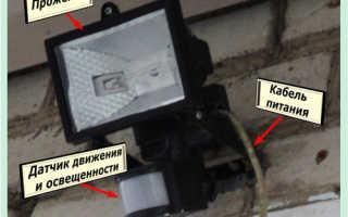 Как подключить датчик освещения к прожектору