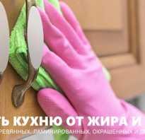Как отмыть лакированную кухню