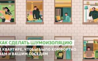 Как правильно делать шумоизоляцию в квартире