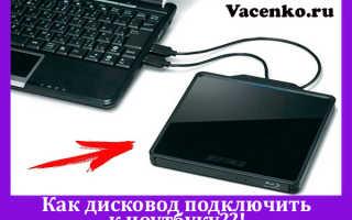 Как подключить дисковод к ноутбуку через usb