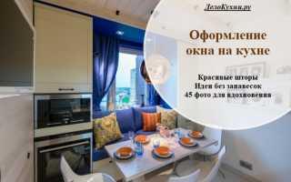 Как обыграть кухонное окно