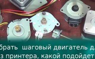 Как подключить шаговый двигатель от принтера