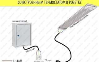 Как подключить инфракрасный обогреватель ballu к терморегулятору