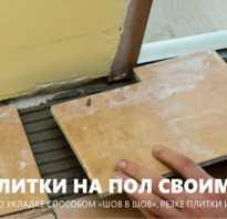 Как положить напольный кафель