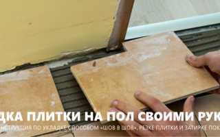 Как положить длинную плитку на пол