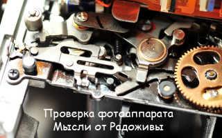 Как проверить цифровой фотоаппарат