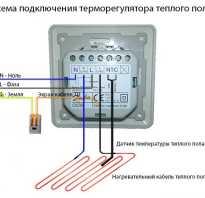 Как подключить кабель теплого пола