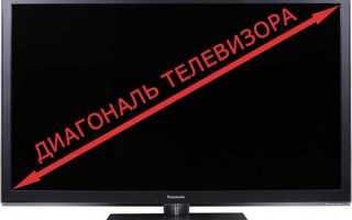 Как понять какая диагональ у телевизора