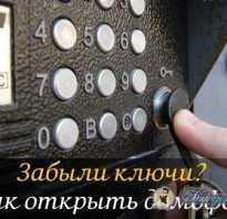 Как открыть домофон с помощью кода