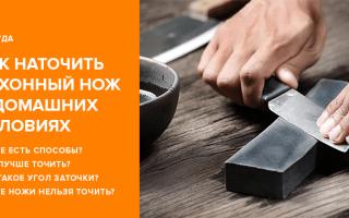 Как правильно точить нож в домашних условиях