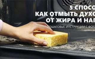 Как проще очистить духовку