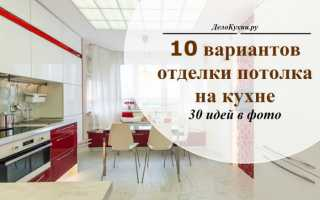 Как оформить потолок на кухне фото