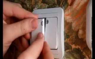Как разобрать двойной выключатель света