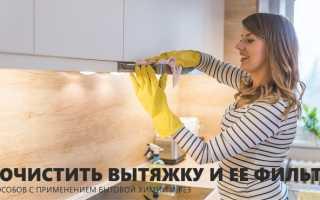 Как очистить алюминиевый фильтр вытяжки
