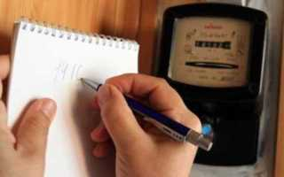 Как правильно записывать показания счетчика электроэнергии