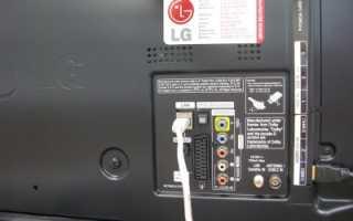 Как подключить и настроить телевизор lg