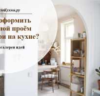 Как отделать дверной проём в кухню