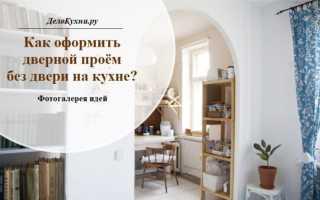 Как оформить проем между комнатами