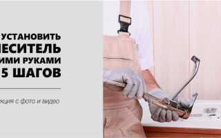 Как поставить смеситель на раковину на кухне