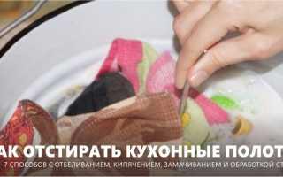 Как отбелить цветные кухонные полотенца