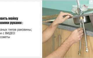 Как правильно подключить мойку на кухне