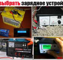 Как подобрать зарядное устройство для автомобильного аккумулятора