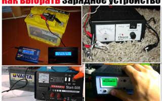 Как правильно подобрать зарядное устройство для аккумулятора