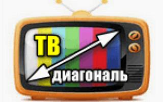 Как проверить диагональ телевизора