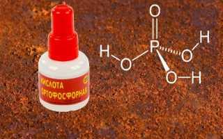 Как обработать металл ортофосфорной кислотой